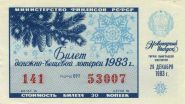 Билет денежно вещевой лотереи 1983 год aUNC Министерство финансов РСФСР