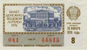 Билет денежно вещевой лотереи 1976 год aUNC. Министерство финансов РСФСР