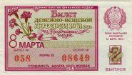 Билет денежно вещевой лотереи 1981 год aUNC. 8 МАРТА