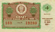 Билет денежно вещевой лотереи 1980 год aUNC. ГОЗНАК