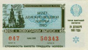 Билет денежно вещевой лотереи 1980 год aUNC. Новогодний Выпуск! ГОЗНАК