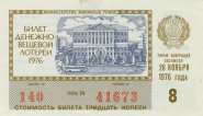 Билет денежно вещевой лотереи 1976 год aUNC. ГОЗНАК