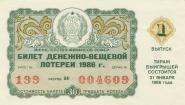 Билет денежно вещевой лотереи 1986 год aUNC. №2 ГОЗНАК