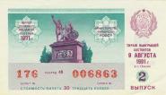 Билет денежно вещевой лотереи 1991 год aUNC. №2 ГОЗНАК