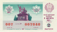 Билет денежно вещевой лотереи 1991 год aUNC. ГОЗНАК
