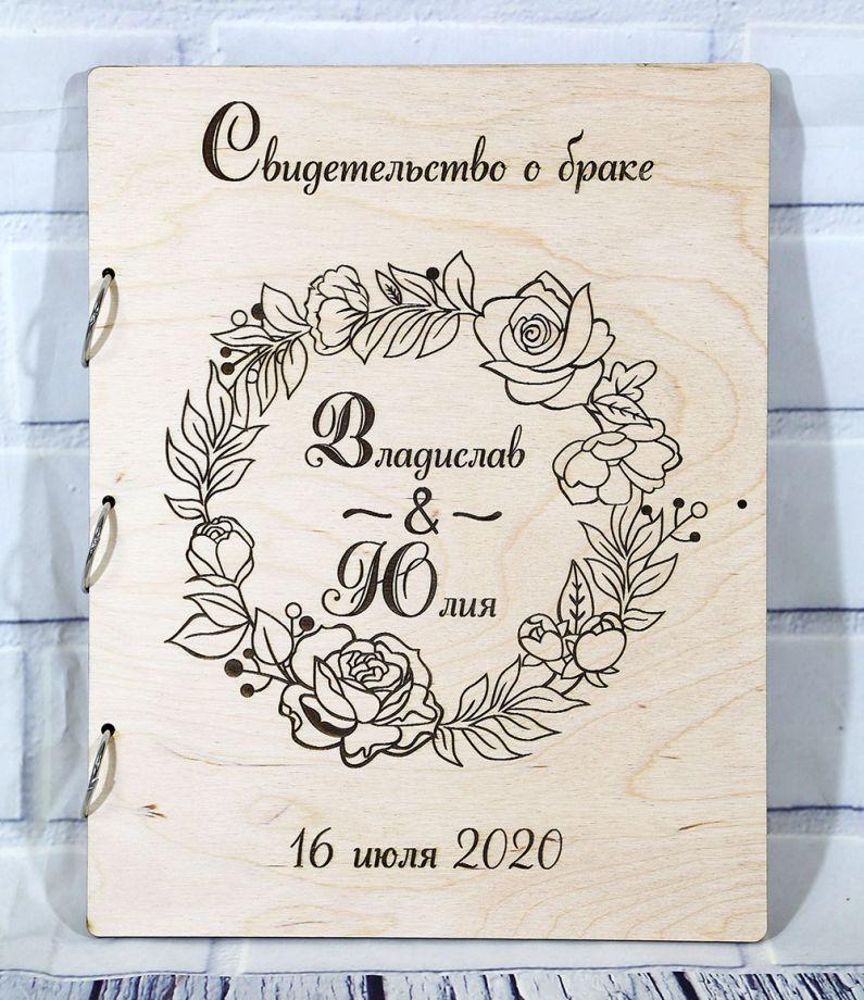 Папка для свидетельства о браке из дерева с венком из роз