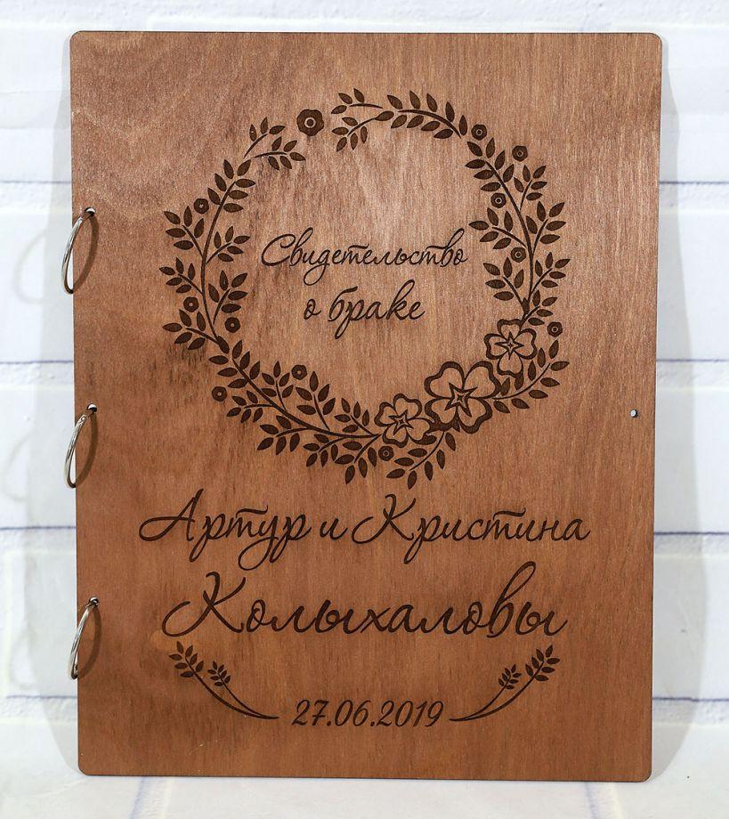 Папка для свидетельства о браке из дерева с венком с цветами