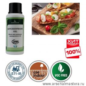 Масло 250 мл для кухонных аксессуаров  Borma 4989 Wachs Kitchenware Oil Bor 4989.025 ХИТ!
