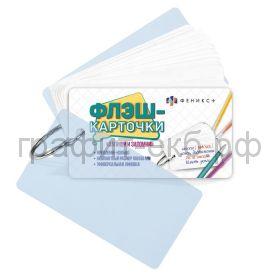 Карточки для записи иностр.слов 80 карточек 10х5,5см +1 металл.кольцо 51380