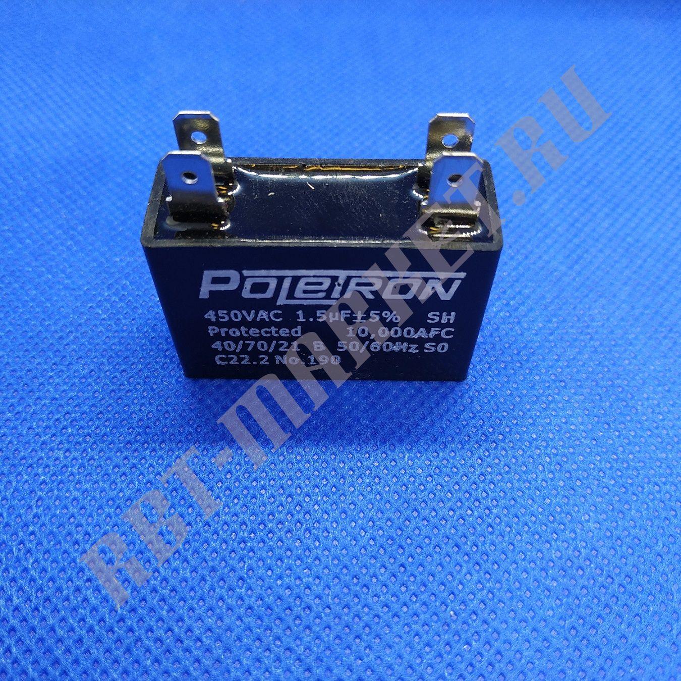 Конденсатор CBB61 1,5МКФ, 450V (КВАДРАТ)