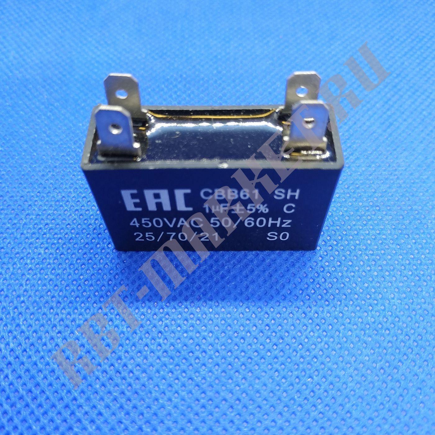 Конденсатор CBB61 1мкф, 450V (квадрат)