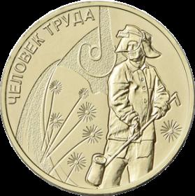 Металлург Серия Человек труда 10 рублей   Россия 2020