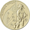 Человек труда 10 рублей   Россия 2020