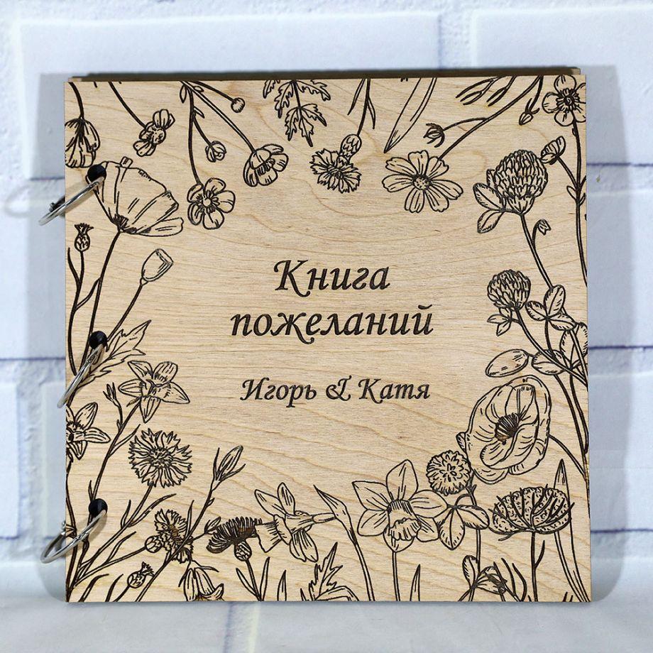Книга пожеланий на свадьбу (свадебная книга) с цветами по кругу