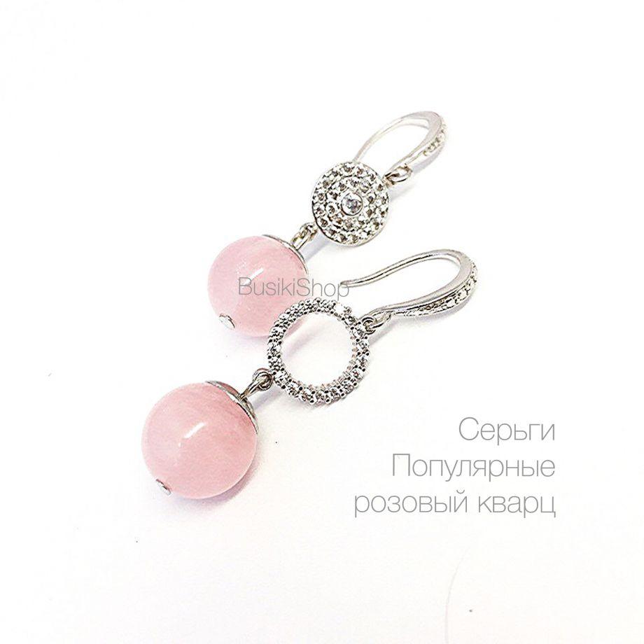 """Серьги """"Популярные"""" из розового кварца в серебре"""