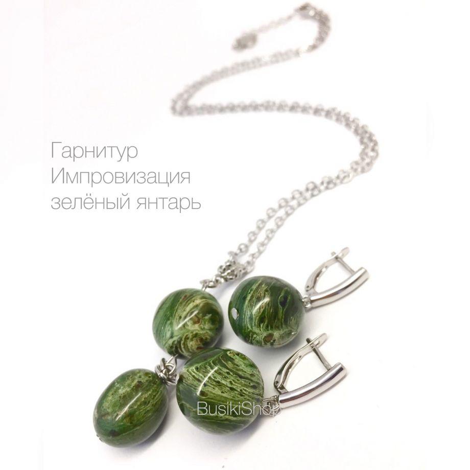 """Гарнитур """"Импровизация"""" зеленый янтарь в серебре"""