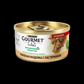 Gourmet Натуральные рецепты с томленой индейкой и пастернаком, 85 г.