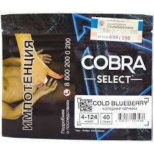 Cobra SELECT 4-124 Cold blueberry 40гр