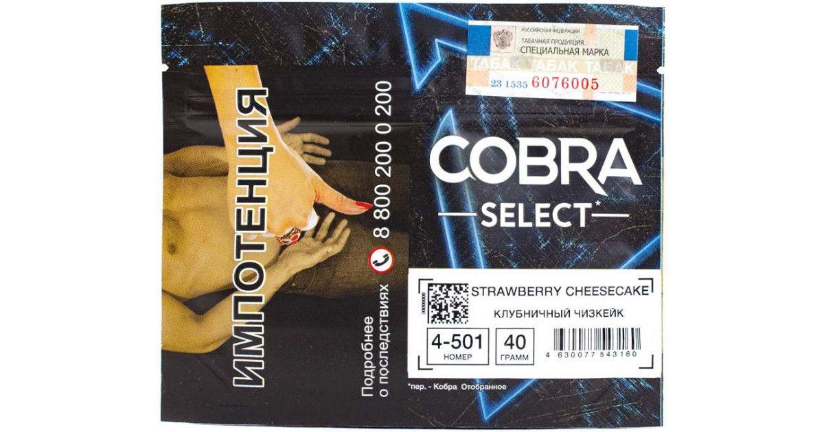 Cobra SELECT 4-501 Strawberry cheesecake 40гр