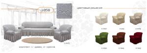 Чехол на диван и 2 кресла с оборкой Цветы,Бордовый