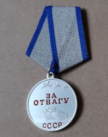 Медаль За отвагу СССР копия