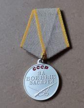 """Медаль """"За боевые заслуги"""" СССР Муляж"""