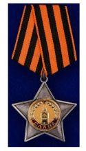 Орден Славы 2 степени (копия)