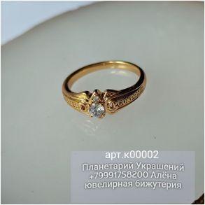 Кольцо к00002