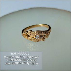 Кольцо к00003