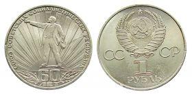 60 лет Образования СССР. 1 рубль, 1982 год, СССР