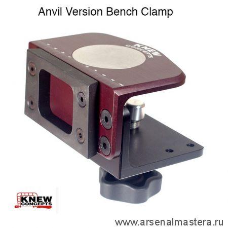 Зажим Knew Concept Bench Clamp Anvil 350.110ANVIL М00016646