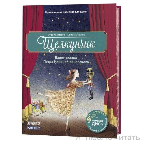 Щелкунчик. Балет-сказка Петра Ильича Чайковского.С CD и QR-кодом