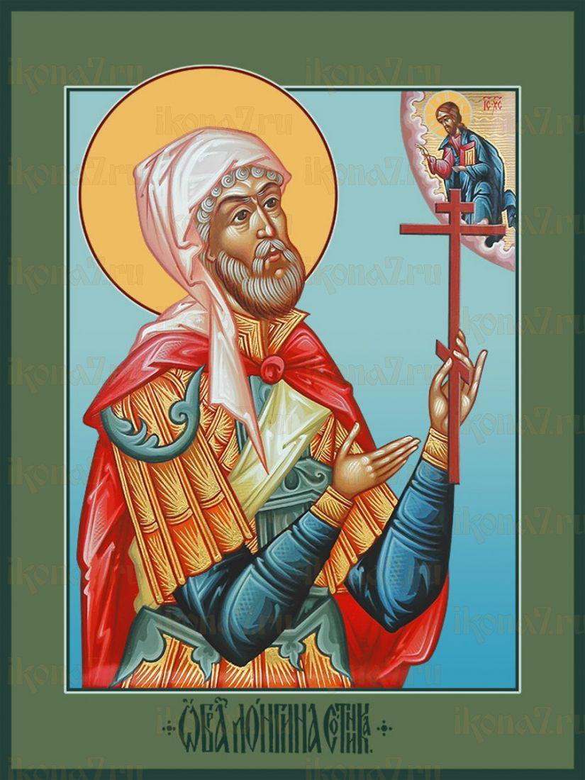 Икона Лонгин Сотник мученик