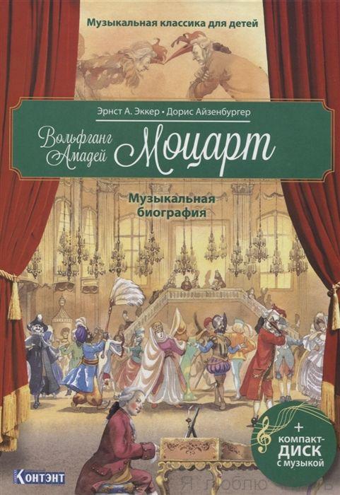 Вольфганг Амадей Моцарт. Музыкальная биография. С диском и QR- кодом