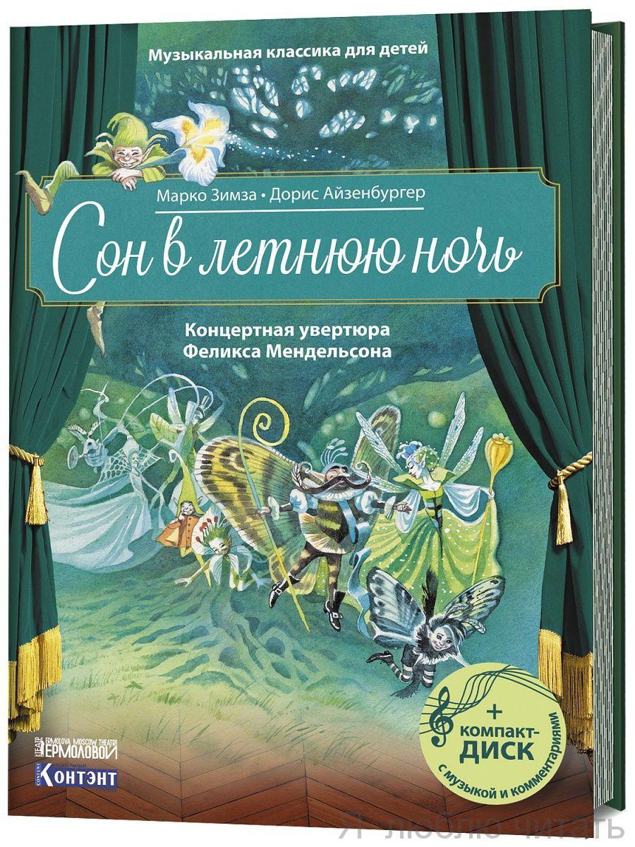 Сон в летнюю ночь.Концертная увертюра Феликса Мендельсона. С CD и QR-кодом