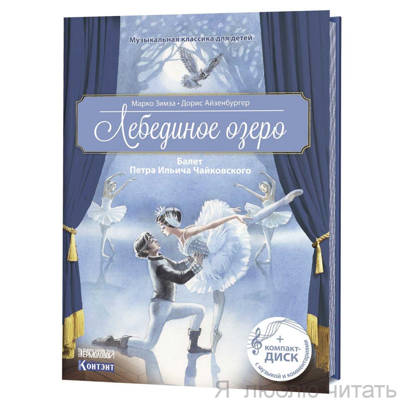 Лебединое озеро. Балет Петра Ильича Чайковского. С CD и QR- кодом