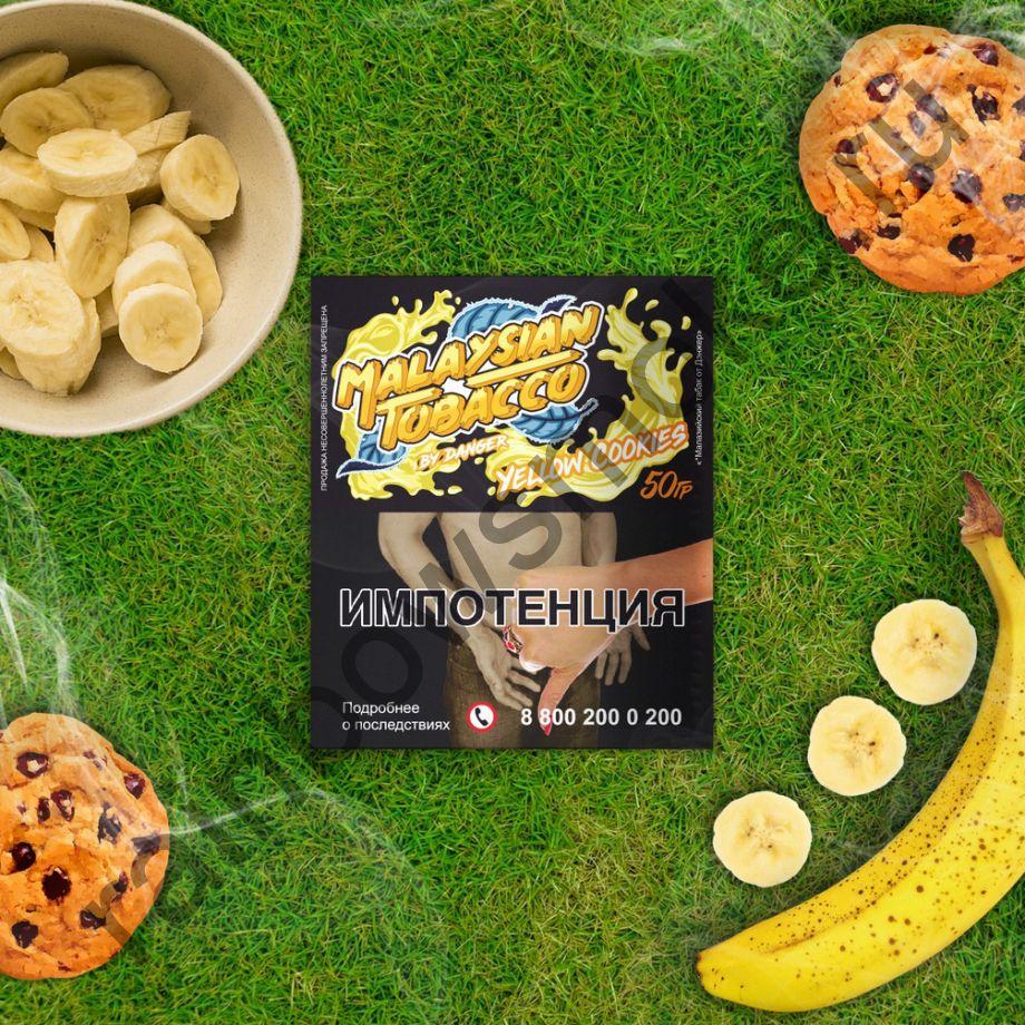 Malaysian Tobacco 50 гр - Yellow Cookies (Желтое Печенье)