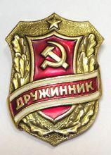 Нагрудный знак Дружинника СССР. 1970-е годы.
