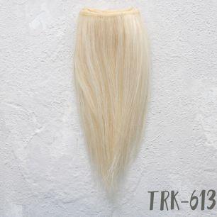 Тресс натуральный (козочка) блонд прямой
