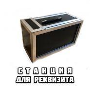 """Чемодан """"Станция для реквизита"""" (под заказ)"""