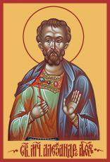 Икона Александр Африканский мученик