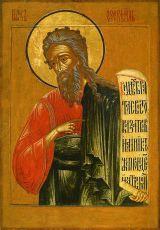 Икона Пророк Иезекииль