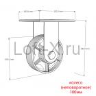 Чугунное колесо 100мм (неповоротное) для мебели LOFT