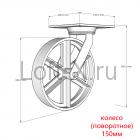 Чугунное колесо 150мм (поворотное) для мебели LOFT