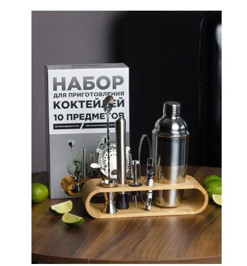 Набор для приготовления коктейлей Boyue (10 предметов)