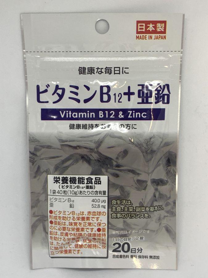 Витамин B12 и Цинк на 20 дней.
