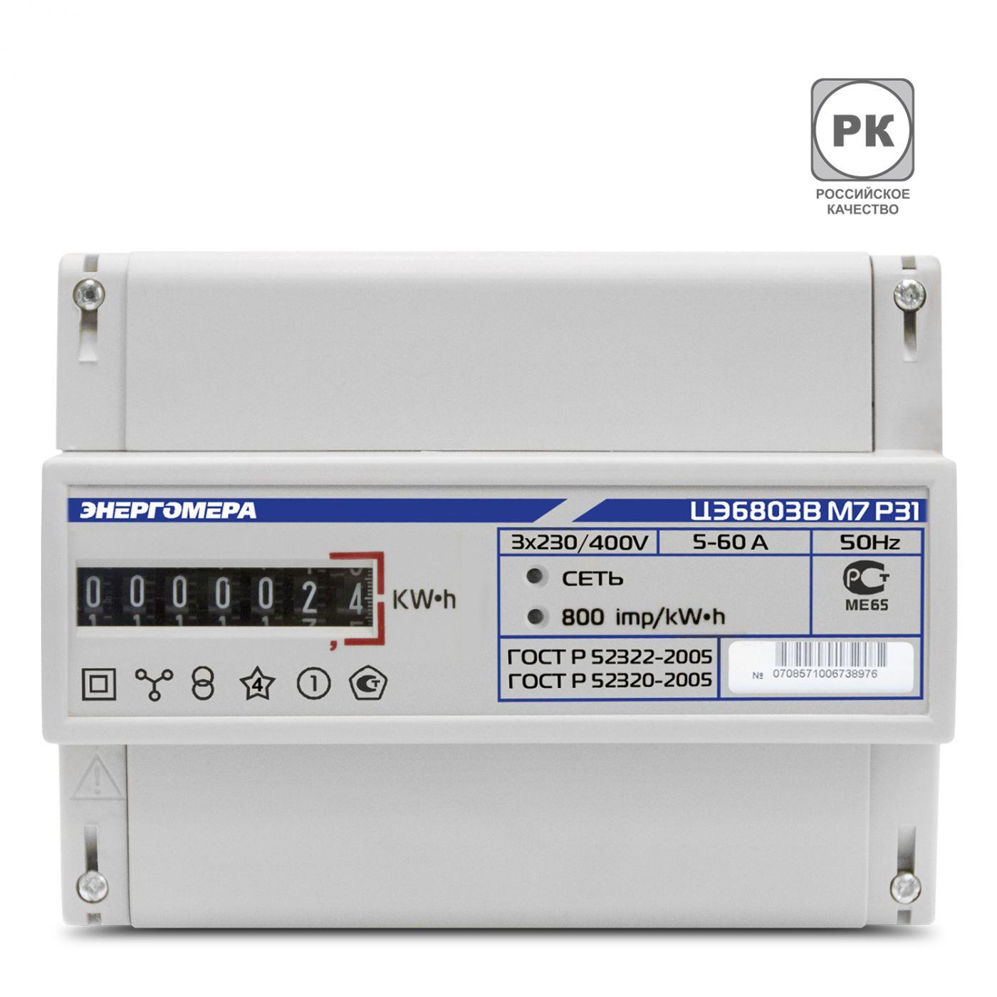 Счетчик электроэнергии трехфазный ЦЭ6803В Р31 5-60А