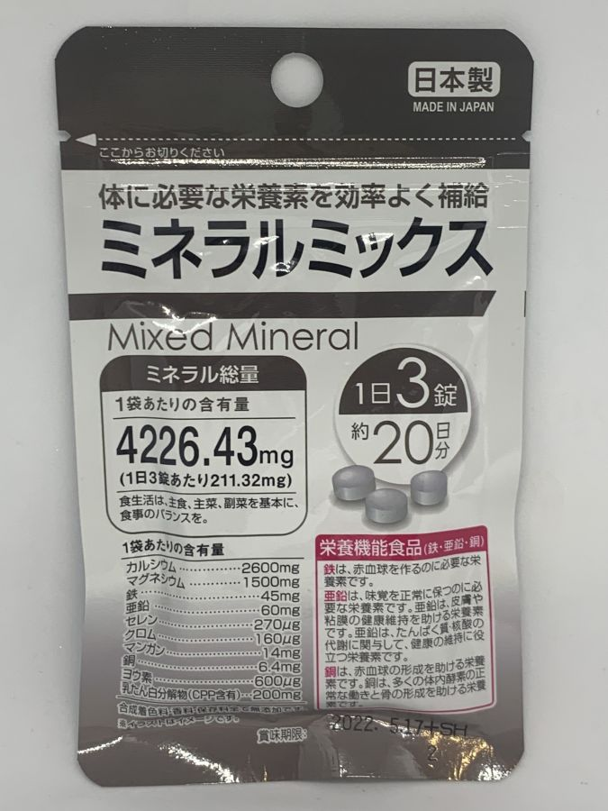 Минералы Mix на 20 дней.