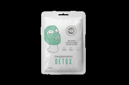 Тканевые маски для лица LUXE КОМПЛЕКТ (DETOX (Экстракт Саргассовых водорослей))