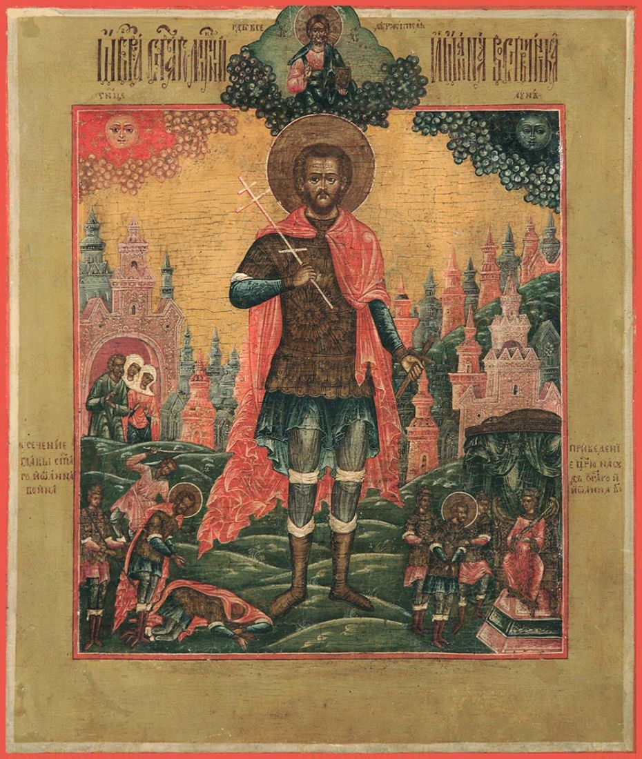Икона Иоанн Воин мученик